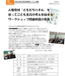 2009年度 ワークショップ開催校園の募集