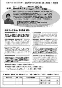 2013 9月講演チラシ 裏クロ1色-01