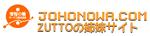 zuttoの姉妹企業、情報の輪サービス株式会社のホームページ